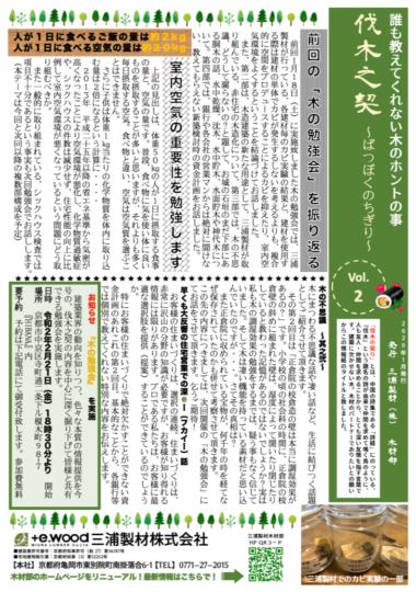 伐木之契約 (2)