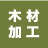 mokuzaikakou